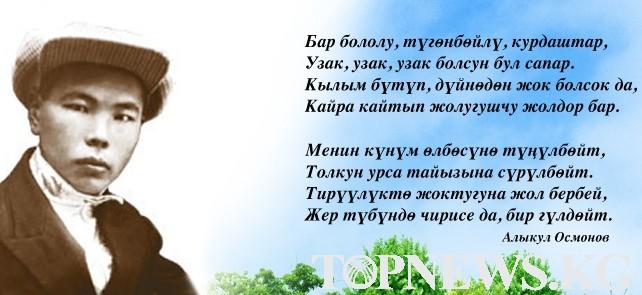 Поздравление на киргизском языке