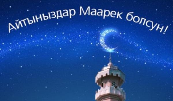 Поздравления с орозо айт на кыргызском